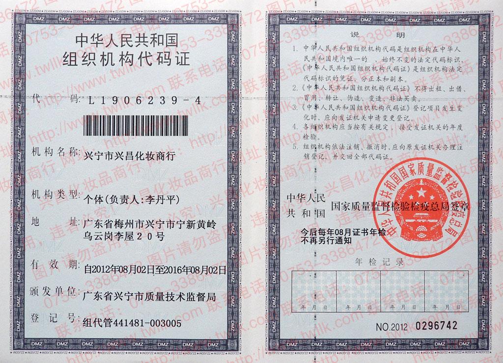 兴昌化妆品商行组织机构代码证